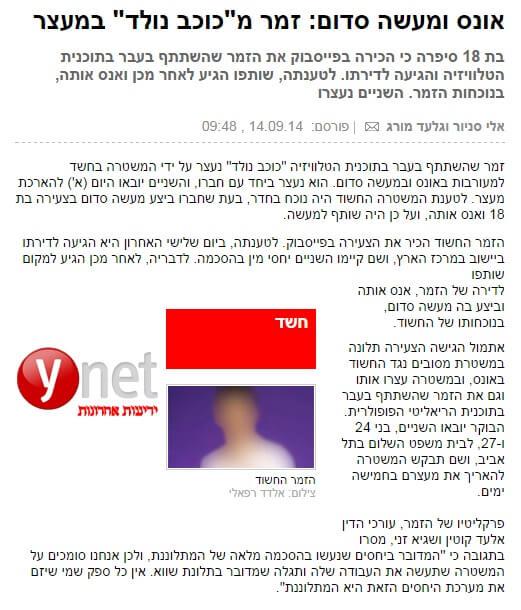 ynet-singer