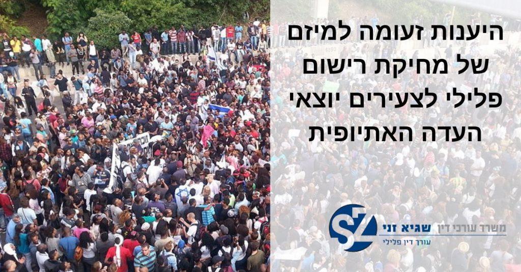 הפתרונות לשילוב צעירי העדה האתיופית בישראל