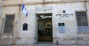 בית משפט לנוער בירושלים