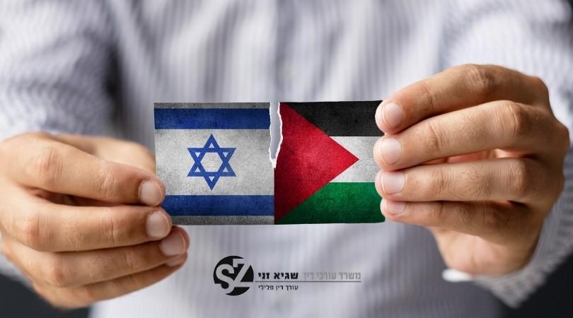 """דגלי ישראל ופלסטין - שב""""ח או אזרח?"""